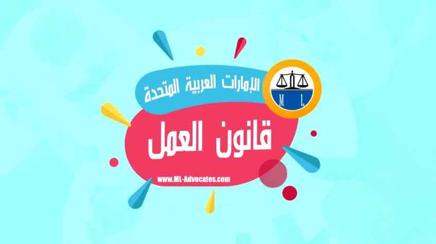 UAE Labor Law