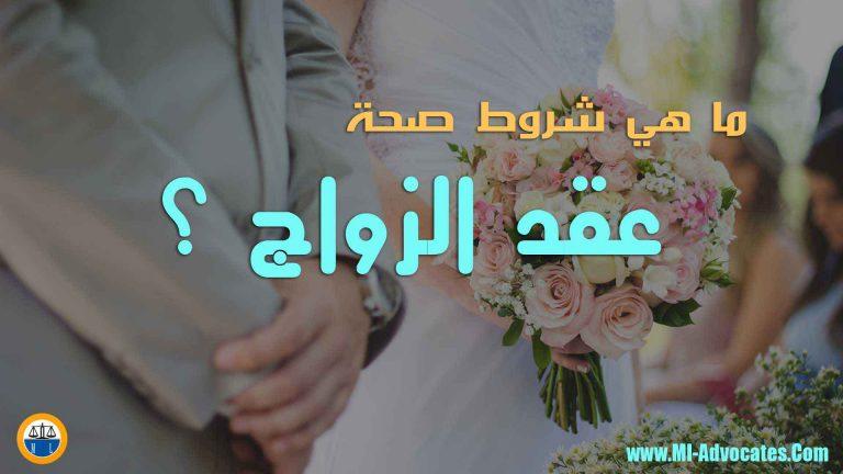 الشروط التي تطلبها القانون لصحة عقد الزواج