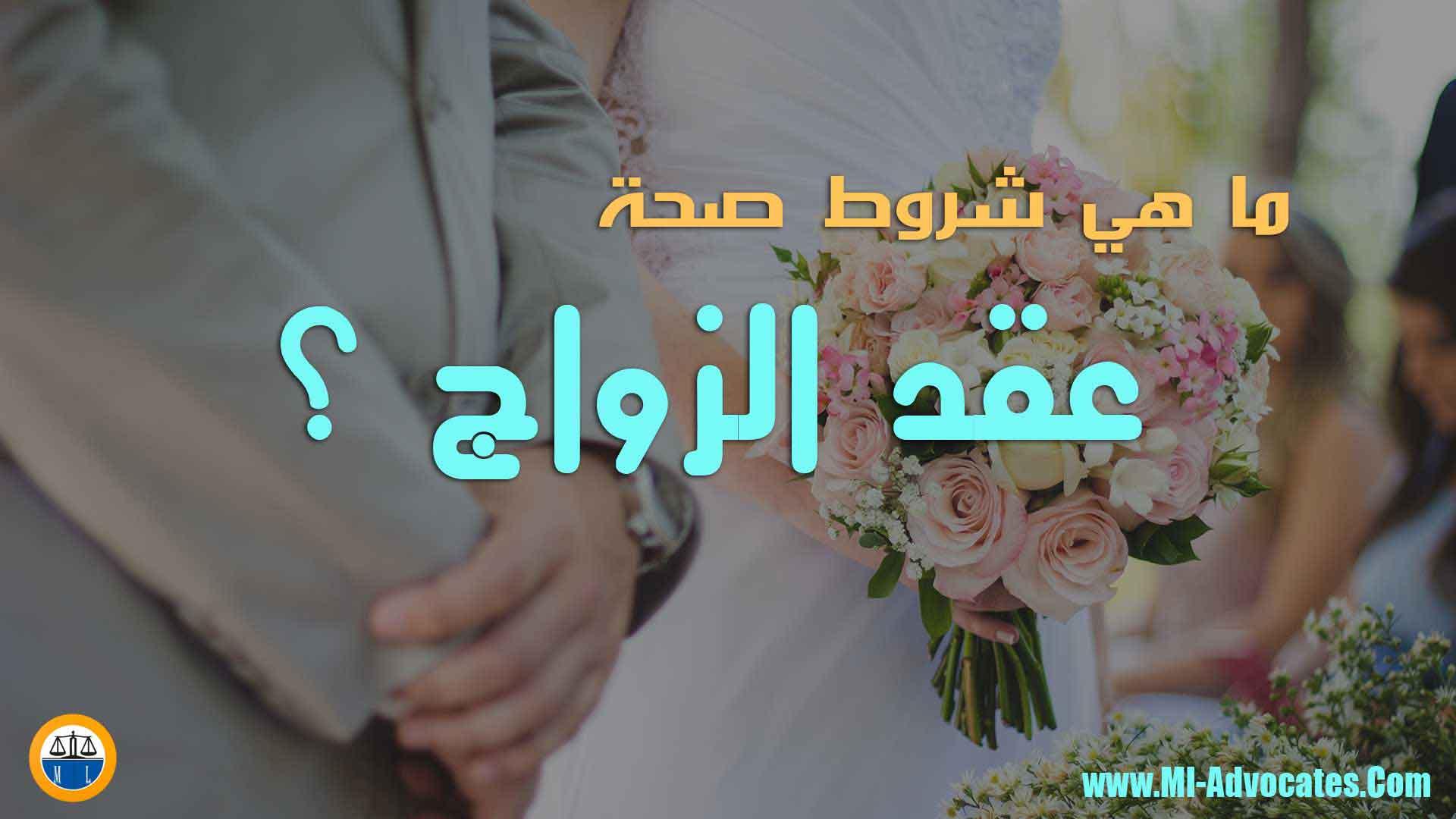 ما هي شروط صحة عقد الزواج