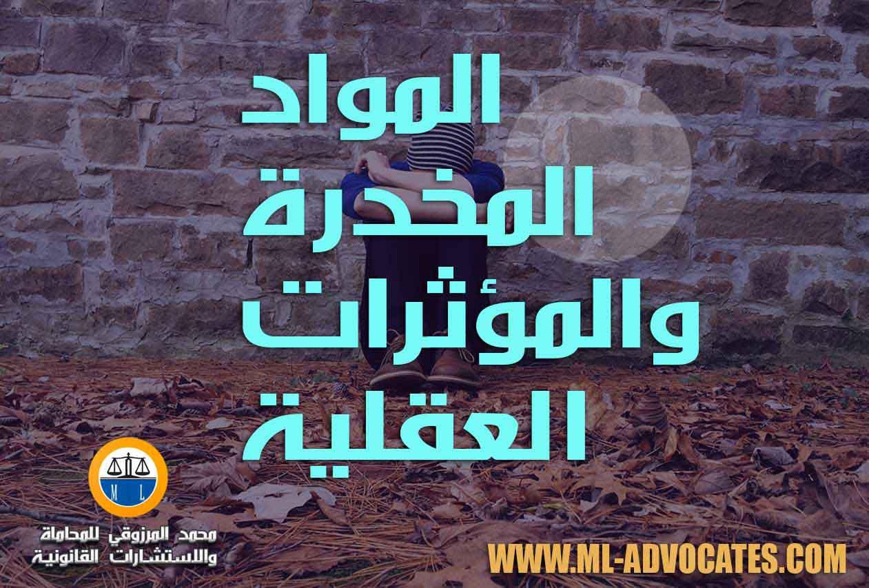 المواد المخدرة والمؤثرات العقلية في القانون الاماراتي