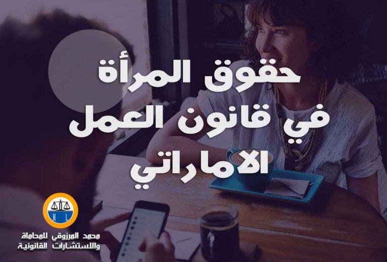 حقوق المرأة في قانون العمل الاماراتي