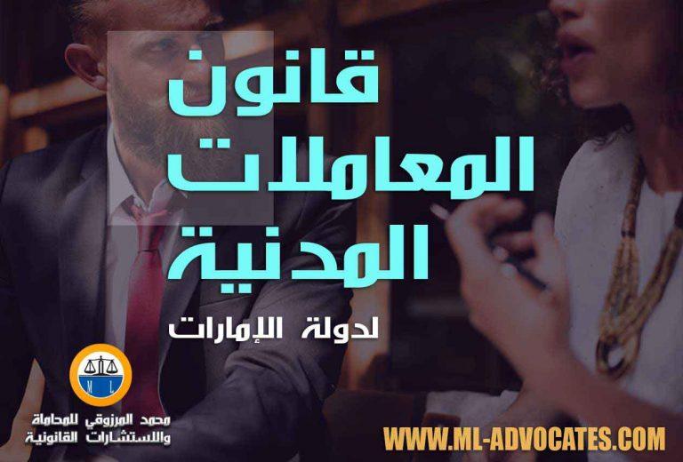 قانون المعاملات المدنية لدولة الإمارات