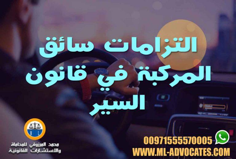 التزامات سائق المركبة في قانون السير محامي حوادث سيارات الامارات دبي ابوظبي