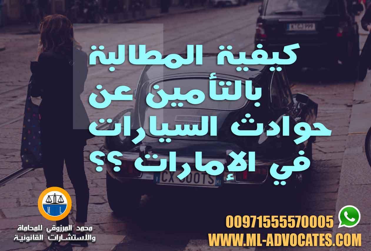 التعويض والتأمين عن حوادث السيارات في الإمارات