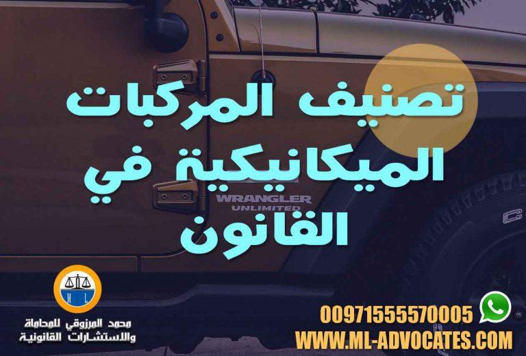 تصنيف المركبات الميكانيكية في القانون محامي احوال شخصية الامارات دبي ابوظبي