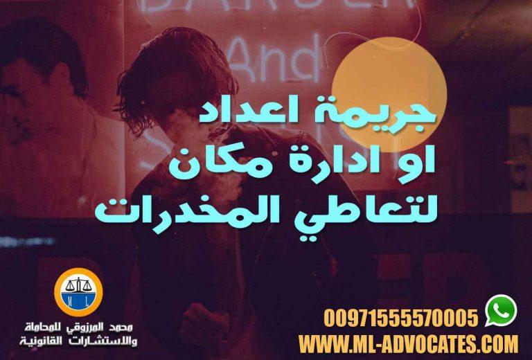 جريمة اعداد او ادارة مكان لتعاطي المخدرات الامارات دبي ابوظبي