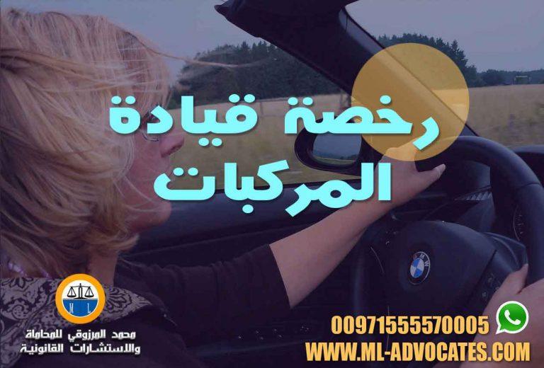 رخصة قيادة المركبات محامي احوال شخصية الامارات دبي ابوظبي