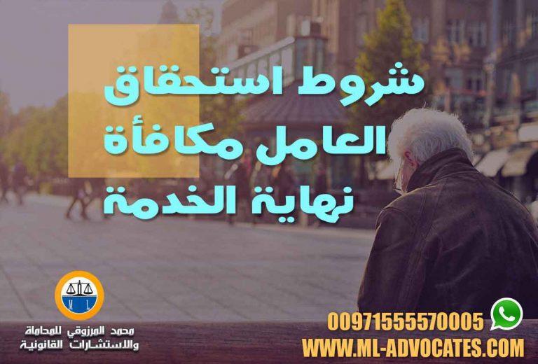 شروط استحقاق العامل مكافأة نهاية الخدمة – محامي دبي ابوظبي الامارات