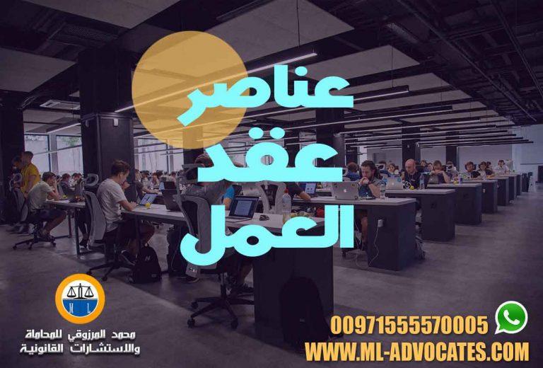 عناصر عقد العمل الامارات دبي ابوظبي