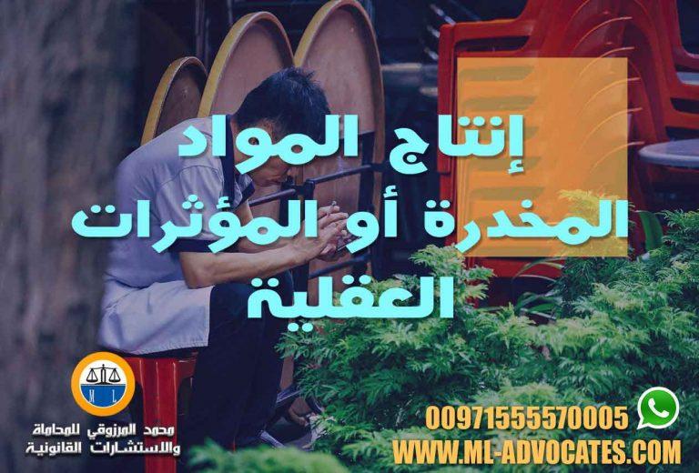 إنتاج المواد المخدرة أو المؤثرات العقلية محامي قضايا مخدرات ابوظبي دبي الامارات