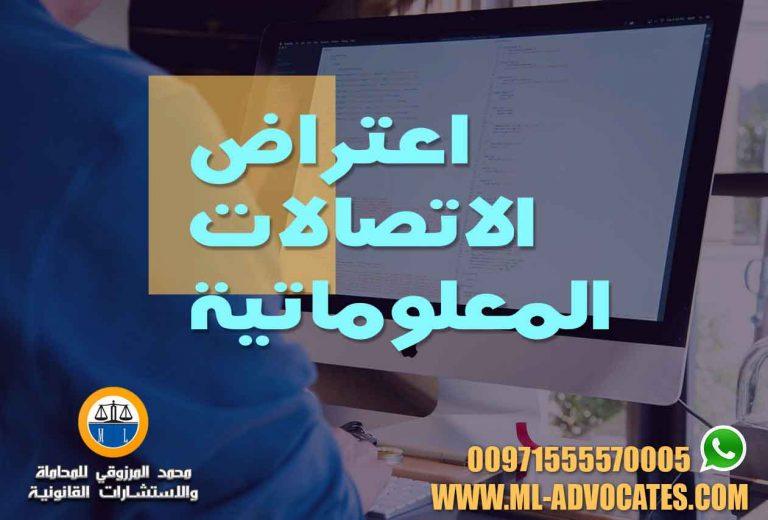 اعتراض الاتصالات المعلوماتية محامي ابوظبي دبي الامارات