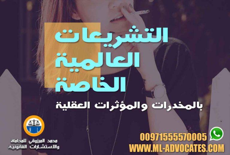 التشريعات العالمية الخاصة بالمخدرات والمؤثرات العقلية محامي دبي
