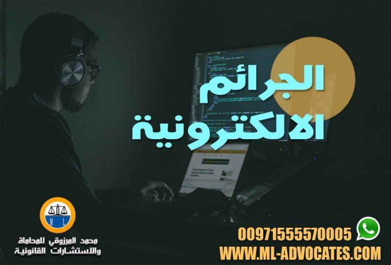 الجرائم الالكترونية المتعلقة بالبطاقة الائتمانية وبطاقات الدفع الالكتروني محامي ابوظبي دبي الامارات