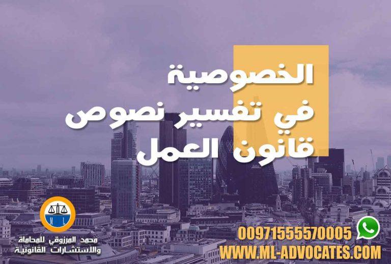 الخصوصية في تفسير نصوص قانون العمل محامي دبي ابوظبي الامارات