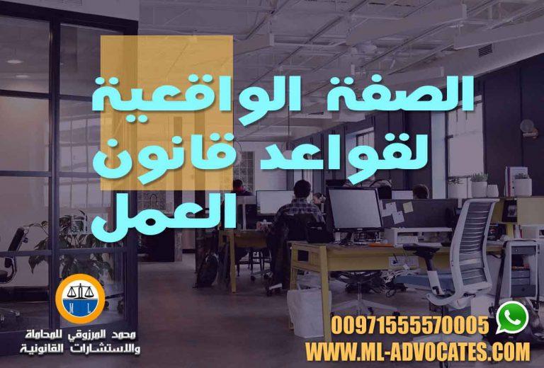 الصفة الواقعية لقواعد قانون العمل الاماراتي محامي دبي ابوظبي الامارات
