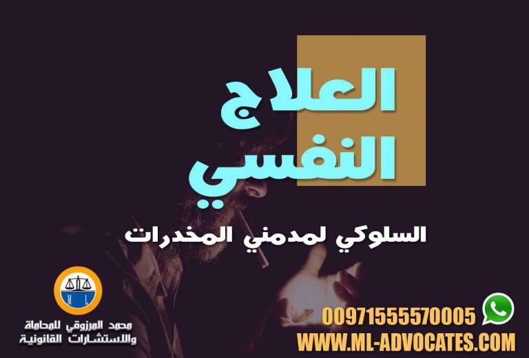 العلاج النفسي السلوكي لمدمني المخدرات محامي قضايا المخدرات ابوظبي دبي