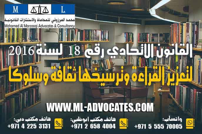 القانون الاتحادي رقم 18 لسنة 2016 دولة الإمارات لتعزيز القراءة وترسيخها ثقافة وسلوكا