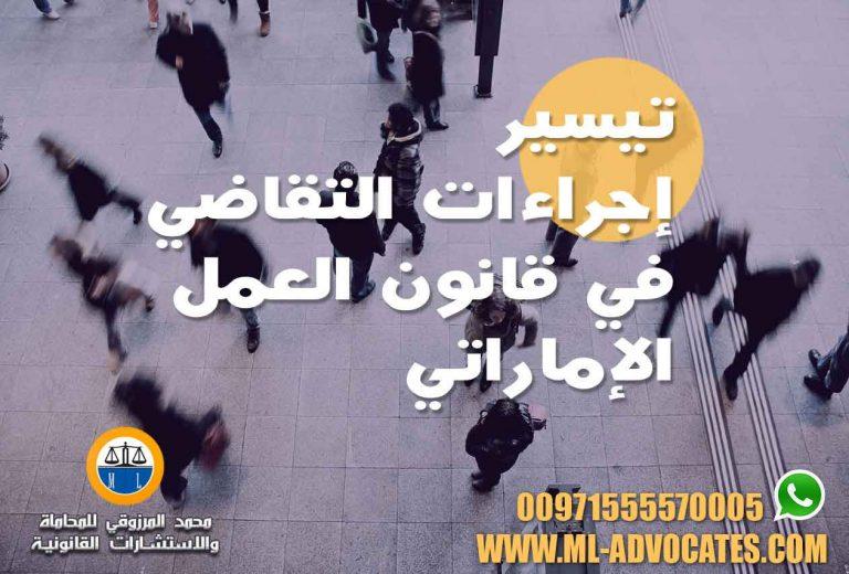 تيسير إجراءات التقاضي في قانون العمل الإماراتي محامي دبي ابوظبي