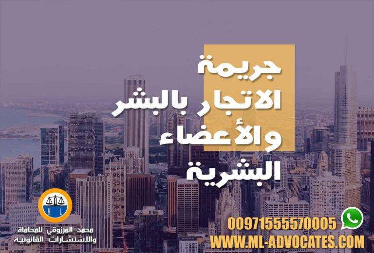 جريمة الاتجار بالبشر والأعضاء البشرية محامي دبي ابوظبي الامارات