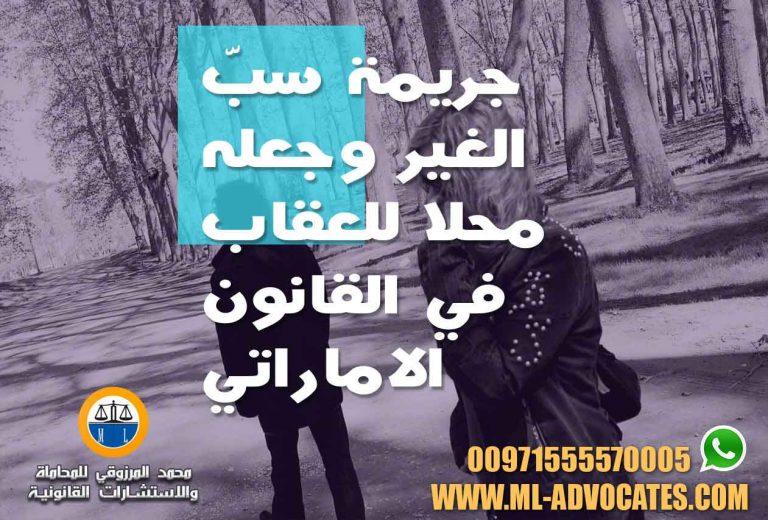 جريمة سب الغير وجعله محلا للعقاب في القانون الاماراتي