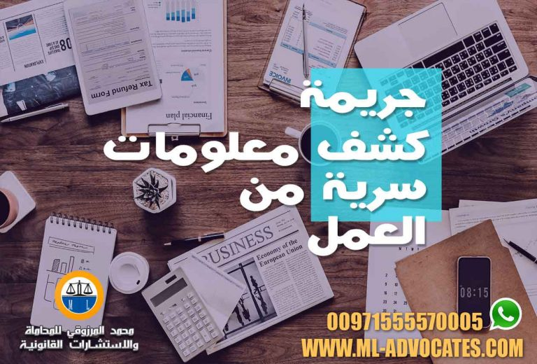 جريمة كشف معلومات سرية من العمل محامي دبي ابوظبي الامارات