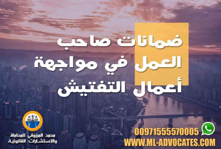 ضمانات صاحب العمل في مواجهة أعمال التفتيش محامي دبي ابوظبي
