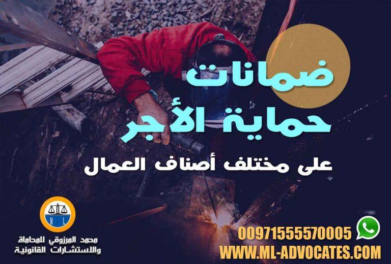 ضمانات حماية الأجر وحصول العامل علىه محامي دبي ابوظبي الامارات