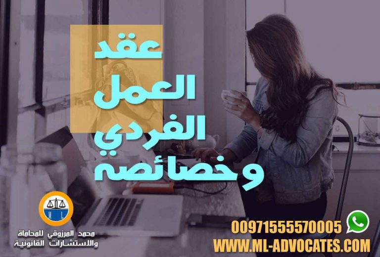 عقد العمل الفردي وخصائصه محامي دبي ابوظبي الامارات