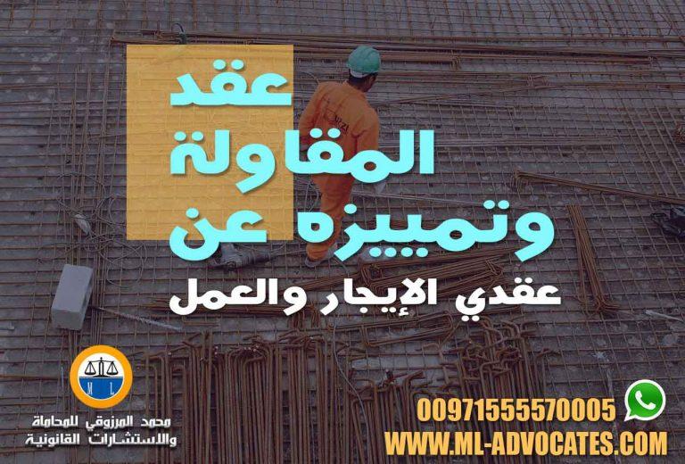 عقد المقاولة وتمييزه عن عقدي الإيجار والعمل محامي دبي ابوظبي الامارات