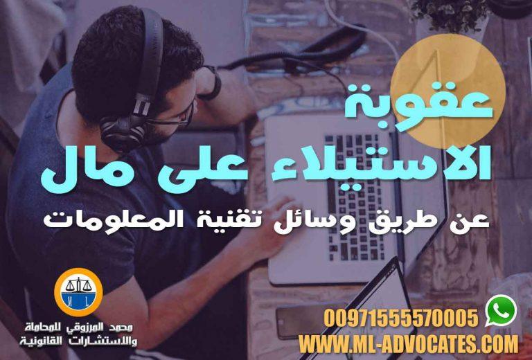 عقوبة الاستيلاء على مال بطريقة احتيالية عن طريق وسائل تقنية المعلومات محامي ابوظبي دبي الامارات