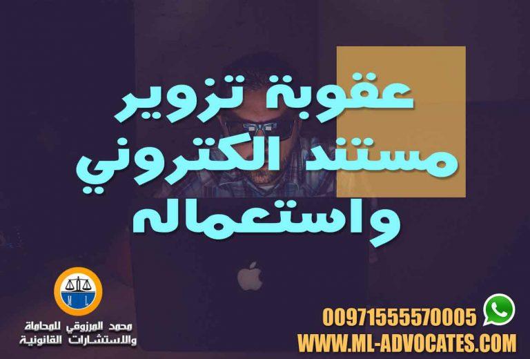 عقوبة تزوير مستند الكتروني واستعماله في القانون الاماراتي محامي ابوظبي دبي الامارات