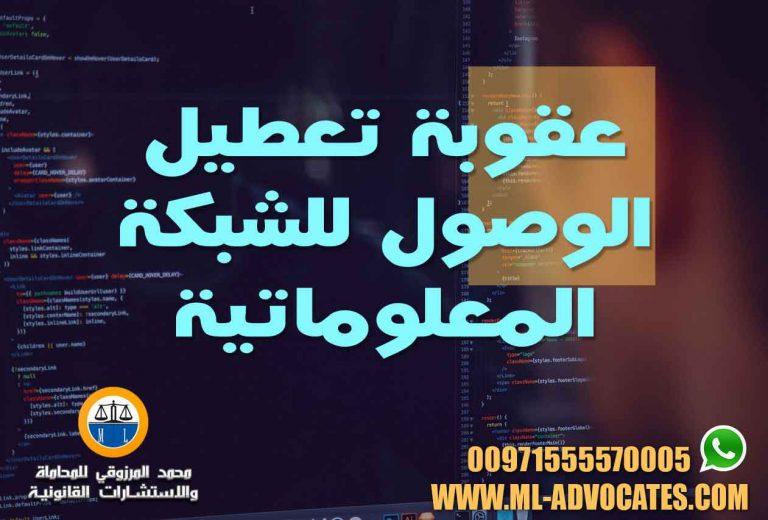 عقوبة تعطيل الوصول للشبكة المعلوماتية والمواقع الالكترونية في القانون الاماراتي
