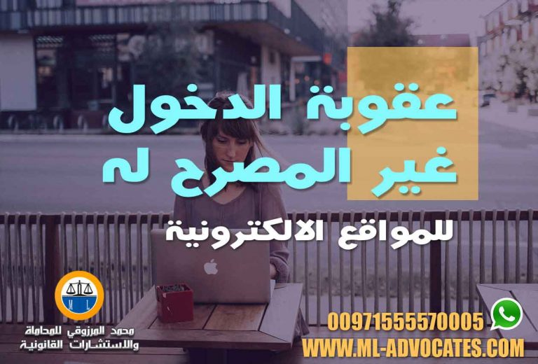 عقوبة الدخول غير المصرح له للمواقع الالكترونية محامي دبي ابوظبي الامارات