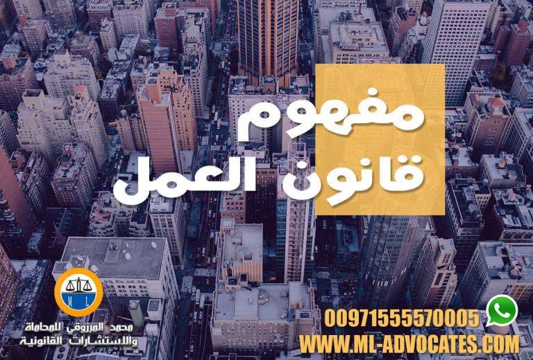 مفهوم قانون العمل محامي متخصص احوال شخصية ابوظبي دبي الامارات