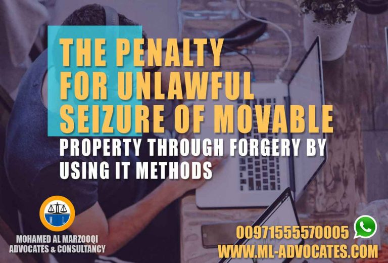 unlawful seizure movable property through forgery using IT methods
