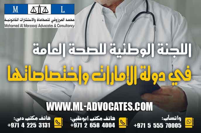اللجنة الوطنية للصحة العامة في دولة الإمارات واختصاصاتها وفقا للقانون الاتحادي رقم 13 لسنة 2020 م بشأن الصحة العامة