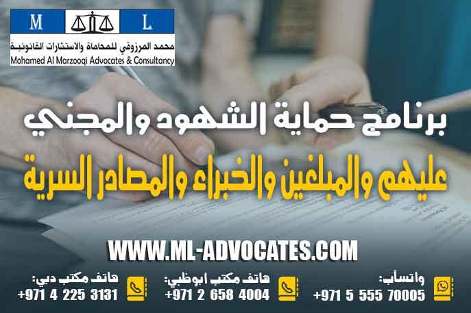 برنامج حماية الشهود والمجني عليهم والمبلغين والخبراء والمصادر السرية وأفراد أسرهم  في القانون الإماراتي