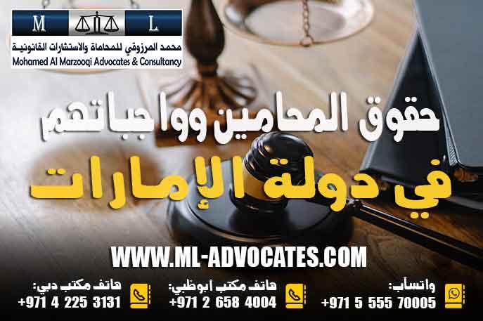 حقوق المحامين وواجباتهم في دولة الإمارات وفقا للقانون الاتحادي بشأن تنظيم مهنة المحاماة وتعديلاته