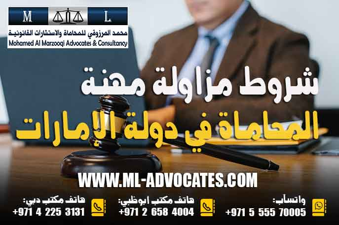 شروط مزاولة مهنة المحاماة في دولة الإمارات وفقا للقانون الاتحادي بشأن تنظيم مهنة المحاماة وتعديلاته