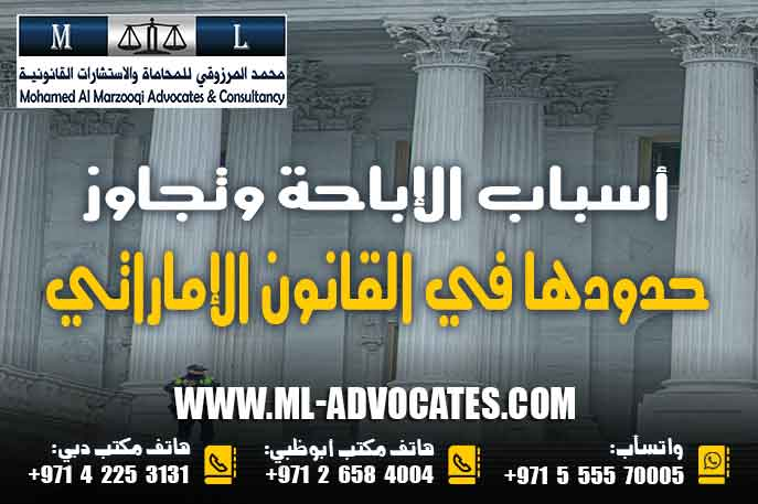 أسباب الإباحة وتجاوز حدودها في القانون الإماراتي وفقا لقانون العقوبات الاتحادي رقم 3 لسنة 1987 م وتعديلاته