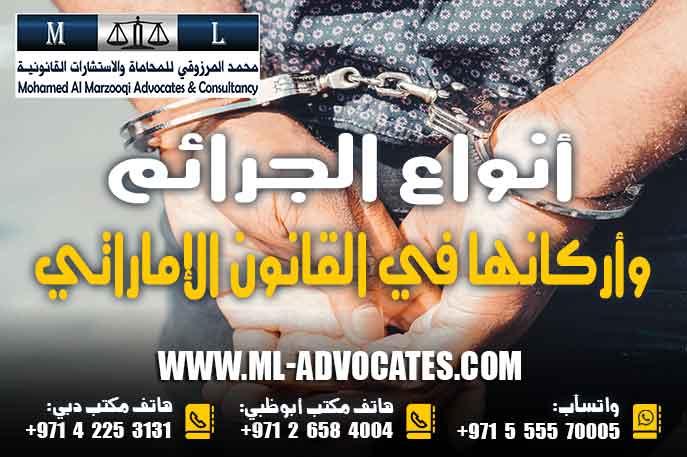 أنواع الجرائم وأركانها في القانون الإماراتي وفقا لقانون العقوبات الاتحادي رقم 3 لسنة 1987 م وتعديلاته