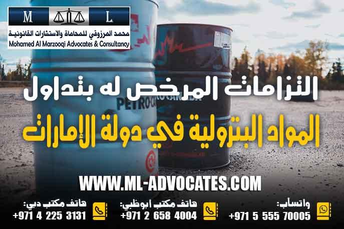 التزامات المرخص له بتداول المواد البترولية في دولة الإمارات وفقا للقانون الاتحادي