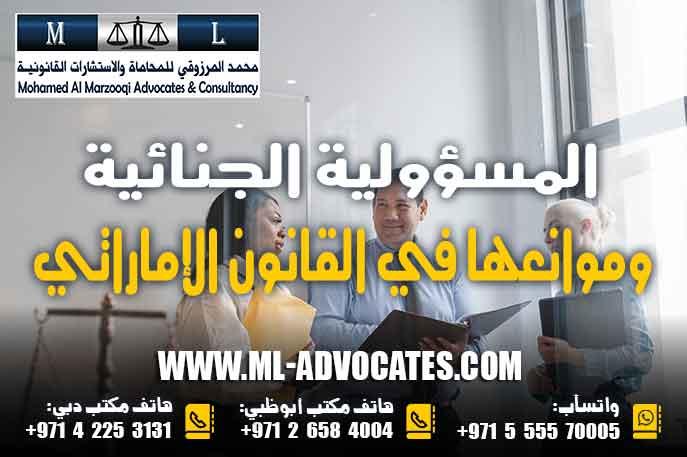المسؤولية الجنائية وموانعها في القانون الإماراتي وفقا لقانون العقوبات الاتحادي رقم 3 لسنة 1987 م وتعديلاته