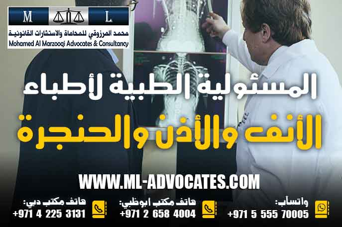 المسئولية الطبية لأطباء الأنف والأذن والحنجرة – مكتب محمد المرزوقي للمحاماة