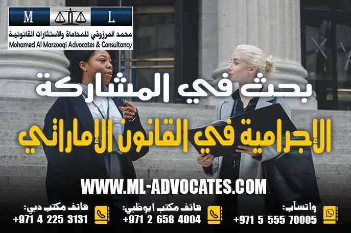 بحث في المشاركة الإجرامية في القانون الإماراتي وفقا لقانون العقوبات الاتحادي رقم لسنة 1987 م وتعديلاته