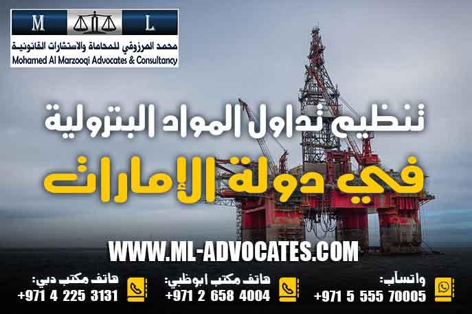 تنظيم تداول المواد البترولية في دولة الإمارات وفقا للقانون الاتحادي رقم 14 لسنة 2017 م بشأن تداول المواد البترولية