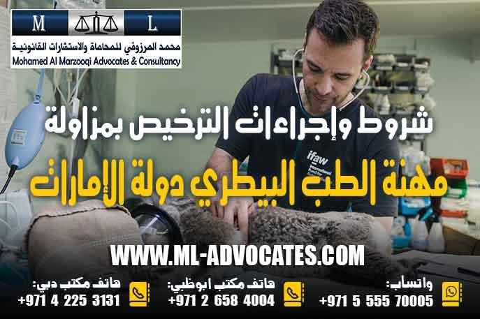 شروط وإجراءات الترخيص بمزاولة مهنة الطب البيطري دولة الإمارات