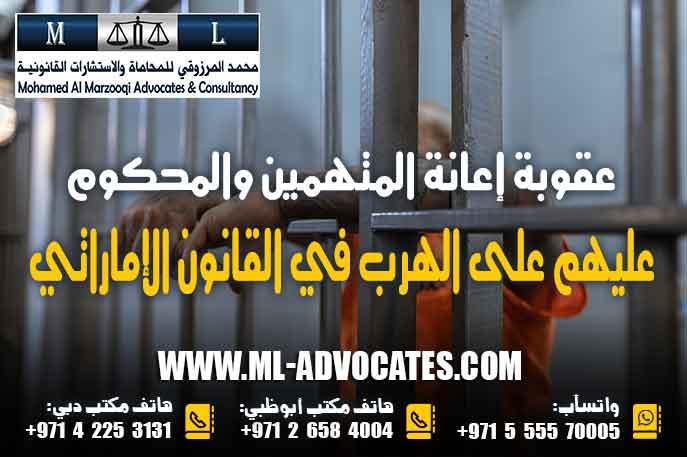 عقوبة إعانة المتهمين والمحكوم عليهم على الهرب في القانون الإماراتي