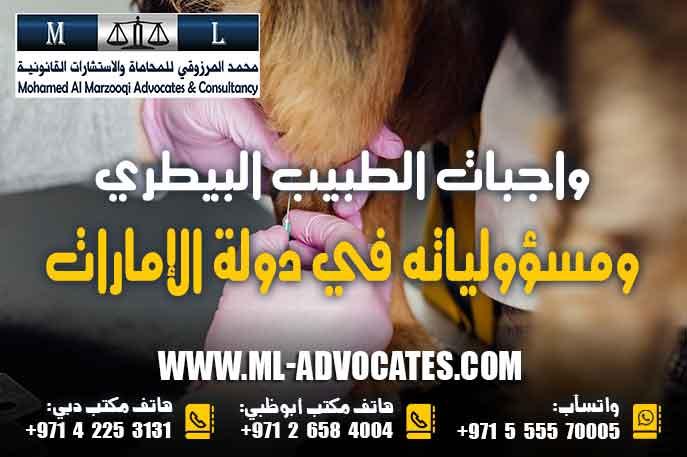 واجبات الطبيب البيطري ومسؤولياته في دولة الإمارات