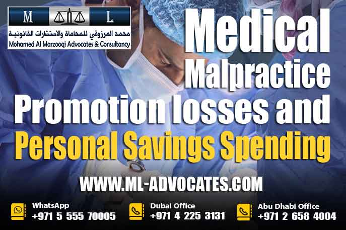 Medical Malpractice – Promotion losses and Personal Savings Spending